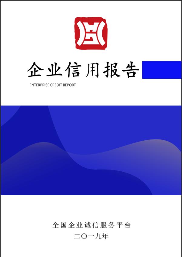 瀚诚(北京)信用管理有限公司